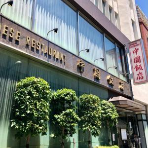六本木 中國飯店