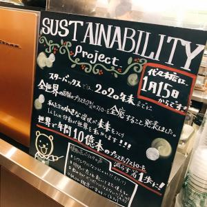 Starbucks sustainability project