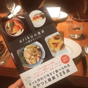 arikoの食卓〜小腹がすいたら〜