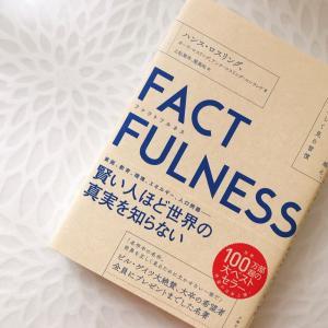 FACTFULNESS -ファクトフルネス-