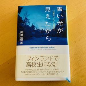 読解力と読書。フィンランドと日本の違い。