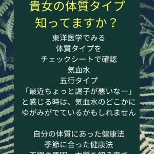 体質チェックしませんか?【東大阪市八戸ノ里ドライヘッドスパとカッサ排