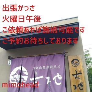 酵素風呂大地さん♪はエネルギースポット♪【東大阪市八戸ノ里ドライヘッドスパとカッサ排