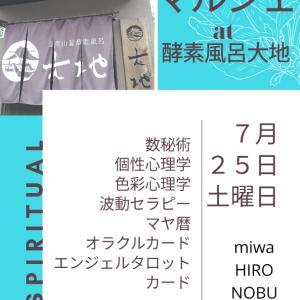 7月25日26日は酵素風呂大地さんへ♪【東大阪市八戸ノ里ドライヘッドスパとカッサ排酸