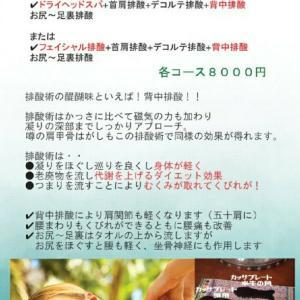 認められた?!排酸技術♪【東大阪市八戸ノ里ドライヘッドスパとかっさ&排酸専門