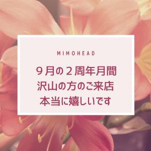 9月の2周年月間♪【東大阪市八戸ノ里ドライヘッドスパとかっさ&排酸専門サロ】
