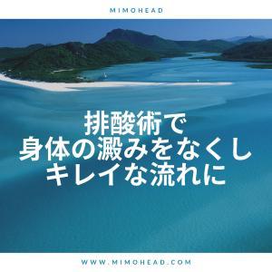 施術メニューはしっかり症状に合わせて♪東大阪市八戸ノ里ドライヘッドスパとかっさ&排酸専門