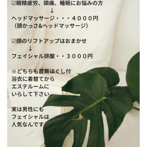 酵素風呂大地さん専用 メニュー 【八戸ノ里ドライヘッドスパとかっさ&排酸サロン
