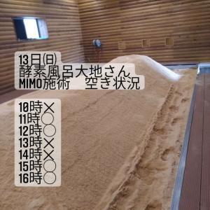 13日酵素風呂大地さんでお待ちしております【八戸ノ里ドライヘッドスパとかっさ&排酸サロン