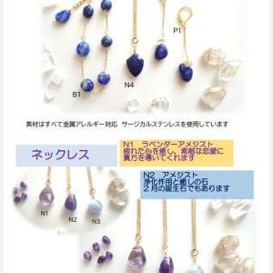mimo開運アクセサリー カタログ?!【八戸ノ里ドライヘッドスパと排酸&かっさサロ