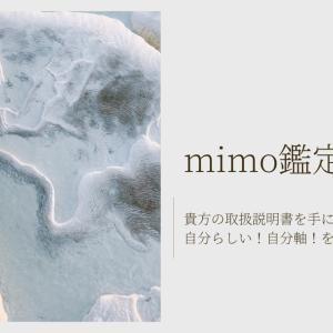 mimo鑑定のご説明【東大阪市ドライヘッドスパと排酸&かっさサロン】