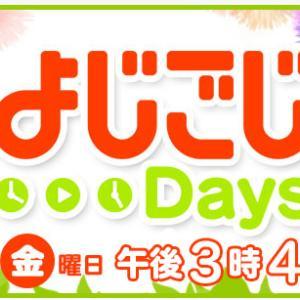 本日、15時40分〜 テレビ東京系列「よじごじ」に包帯マスクでます!