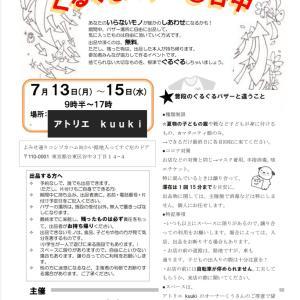ぐるぐるバザー@根津 谷中で開催!