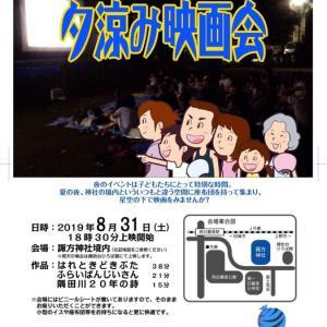 情報☆夕涼み映画会8/31