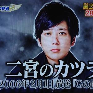 嵐にしやがれSPミニ番組。13年前の二宮和也! 今では見られないツルツル頭姿とは!