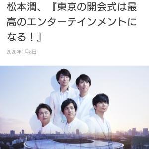 NHK東京五輪サポーター「嵐で変更はありません」。もしかして活動休止も延期?