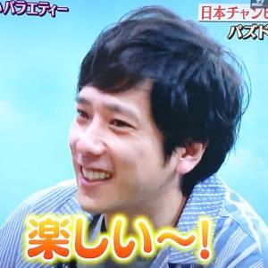 こんなにガチに楽しんでるニノちゃん、見たことない!! ニノさん改編スタート