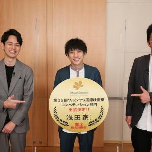 二宮和也「浅田家!」ワルシャワと釜山、2つの国際映画祭に出品決定