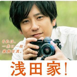 二宮和也×中野量太 笑いと涙の感動作誕生の浅田家!舞台裏SP 30分番組