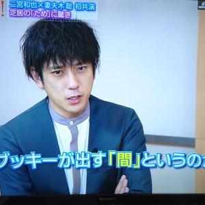 王様のブランチ、ニノ演技論語る。浅田家、初日舞台挨拶&全国生中継 決定