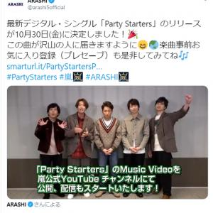 10.30Party Startersやっと配信決定!!11/3嵐の日のMV解禁