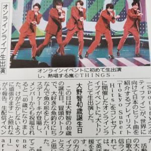 大野智「40歳になりました」嵐、ライブで全力パフォ&リーダー誕生日祝う