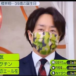 櫻井翔、39歳誕生日に二宮和也から贈られたプレゼントに「驚きました」