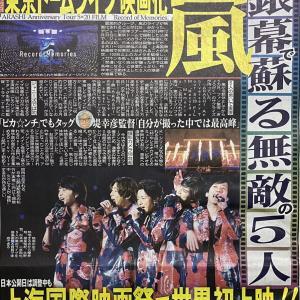 嵐、ライブフィルム『ARASHI 5×20 FILM』が上海国際映画祭に出品