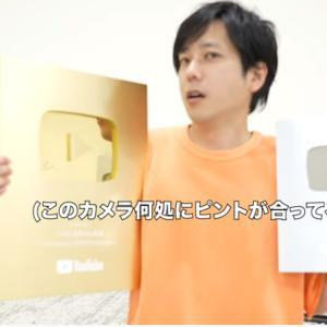 金の盾、おめでとう!! 二宮和也の「ジャにのちゃんねる」が最速ペースで登録者急増の裏側