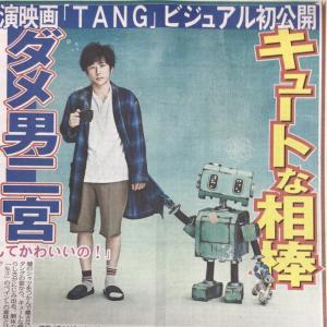 """二宮和也、""""人生に迷うダメ男姿""""解禁 TANGといるニノは動き、ビジュ、超絶かわいい♪"""