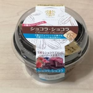 トーラク 神戸シェフクラブ ショコラ・ショコラ