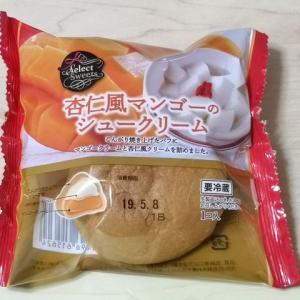 イオン セレクトスイーツ 杏仁風マンゴーのシュークリーム