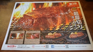 NO.1532 超厚ステーキ食べてきました!