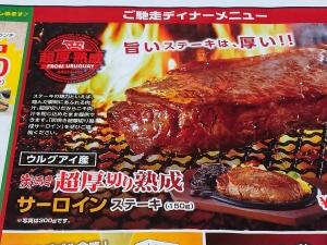 NO.1552 ウルグアイ産ステーキを食べてきました。