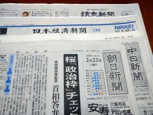 NO.1557 新聞5紙、購読しています。