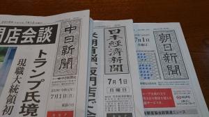 NO.1522 今月初から新聞朝刊三紙併読に戻しました
