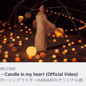 A candle in my heart