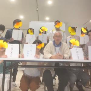 【仁学書院〜日曜日クラス】