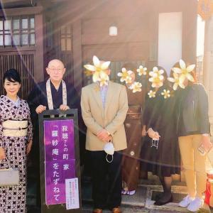 瀬戸内寂聴尼の町屋〜京都迎賓館〜お稽古