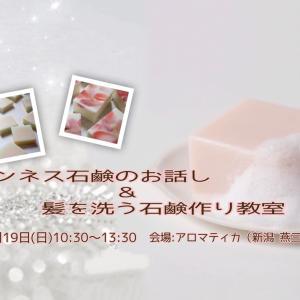 ワンネス石鹸のお話し&髪を洗う石鹸作り教室(新潟)