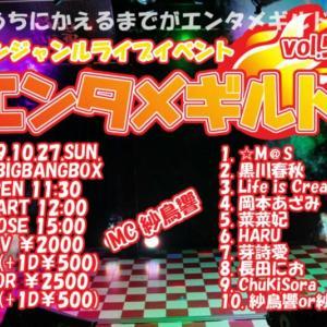 ライブ告知※10/27(日)昼 池袋