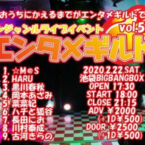 告知※2/22(土)夜 池袋BIGBANGBOX