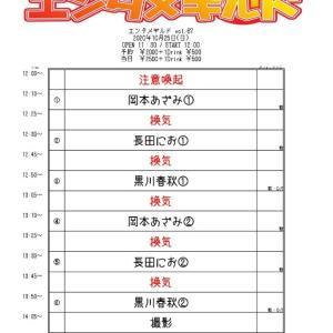 告知※10/25(日) 池袋BIGBANGBOX