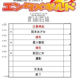 2021ライブ初め1/24(日)昼 池袋