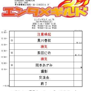 告知※9/26(日) エンタメギルド78
