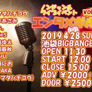 告知※ライブ 4/28(日)昼 池袋