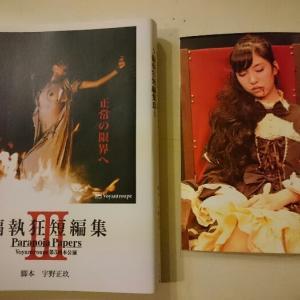 2017.6.2(金)「偏執狂短編集」観劇
