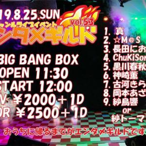 告知※8/25(日)昼 BIGBANGBOX