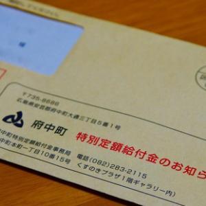 マスクはまだ届いて無いけど 特別定額給付金支給決定通知が届きました。