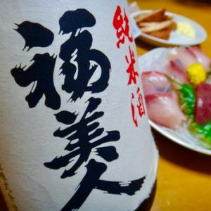 福美人 純米酒 が美味しいのだった